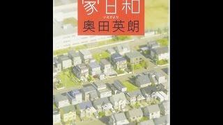 【紹介】家日和 集英社文庫 (奥田 英朗)