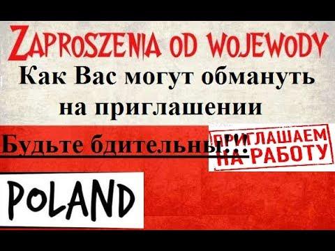 Приглашение в Польшу ЧТО НУЖНО ЗНАТЬ при проверки приглашения
