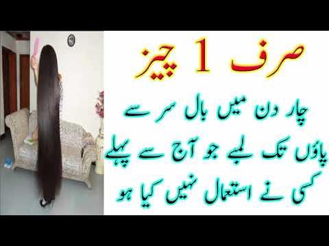 Double Hair Growth Sirf 1 Cheez Char Din Main Baal Sir Say Paon Tak Lambay Jo Aaj Say Pehlay Kisi Na