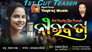 Nirabata ||  Asima Panda Odia Song  || 1st Cut Teaser || Alok Triathy || Kamlesh || By Yogiraj Music