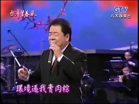 郭金發+燒肉粽+行船的人+命運的鎖鏈+台灣望春風