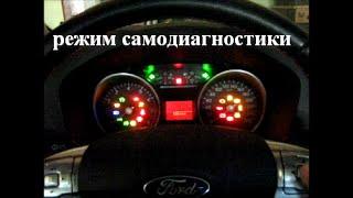Ford Mondeo 4 Режим самодиагностики(, 2014-07-20T17:25:51.000Z)