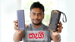 🇱🇰 Giveaway Power Bank and Bluetooth Speaker