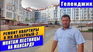 Ремонт квартиры на мансардном этаже в ЖК Лазурный-2 Геленджик. Монтаж новой бетонной лестницы