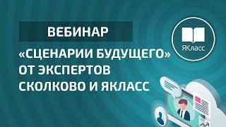 Вебинар «Сценарии будущего» от экспертов Сколково и ЯКласс