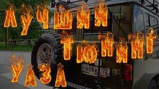 видео Рестайлинг УАЗ-452 (буханка)