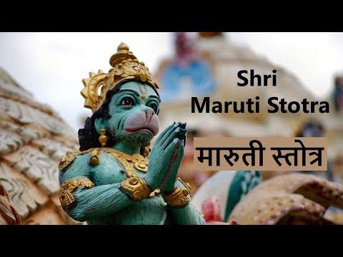 Maruti Stotra | मारुती स्तोत्र | with Lyrics | Bhimrupi Maharudra