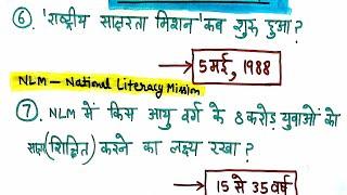 DSSSB शिक्षा के विकास से संबंधित Top 20 One liners fast revision//National Literacy Mission 1988