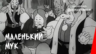 Маленький Мук (1938) мультфильм