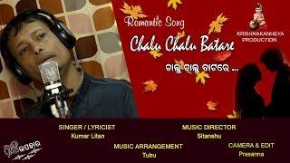 new romantic song chalu chalu batare