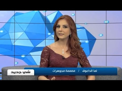 Lama Daouk Interview on NBN TV Station