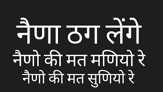 Naina Thag Lenge Hindi Lyrics हिंदी लिरिक्स nayna Floating Lyrics to Sing by PK