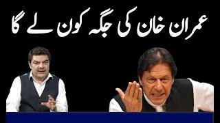 عمران خان کا متبادل کون۔۔؟