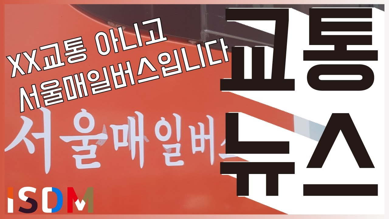 [EP18]XX교통 아닙니다 서울 매일버스입니다 -9703 9711번 서울매일버스