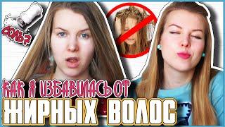 видео Жирные у корней, сухие на кончиках ВОЛОСЫ + СУПЕР МАСКА для жирных волос!