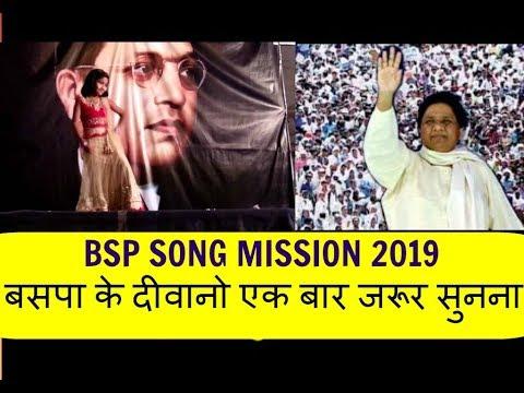 बसपा के दीवानो एक बार जरूर सुनना // BAHUJAN SONG MISSION 2019