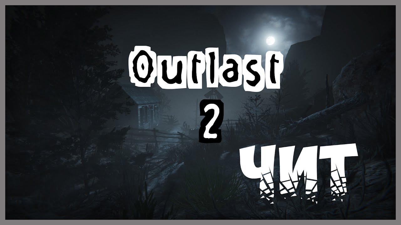 Outlast 2 пк читы чит коды.