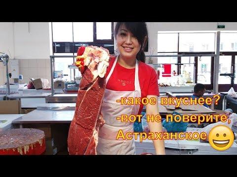 Мясной рынок в Астрахани/Meat Market,Russia