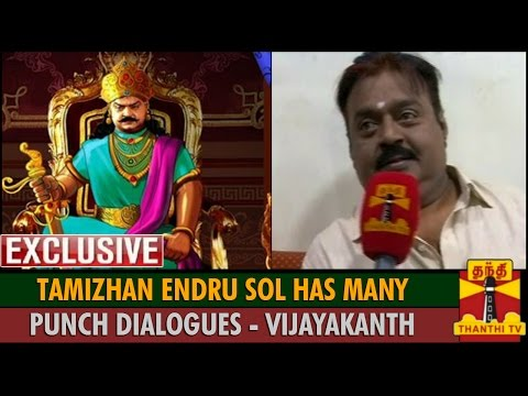 Exclusive : 'Tamizhan Endru Sol' has Many Punch Dialogues - Vijayakanth to Thanthi TV
