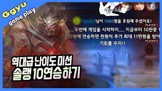 부계 신화 솔랭 배치 10연승 미션ㄷㄷ 주챔 총출동했습…