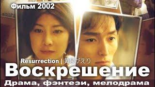 Воскрешение, Япония, Драма, Русская озвучка