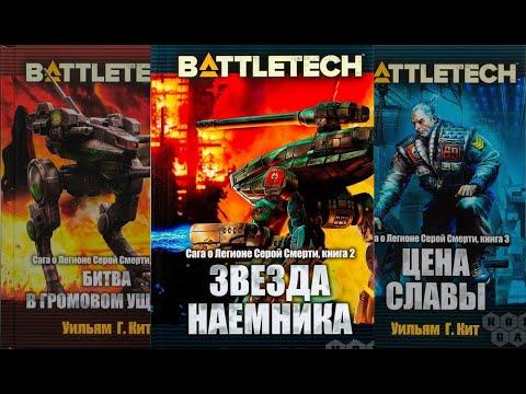 Армада Vs Hobby World | Обзор новых книг BattleTech от Mechwarrior Fans