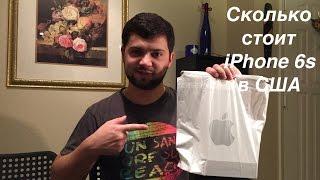 Сколько стоит iPhone 6s в США? Apple store Покупка и краткий обзор iPhone 6S(, 2015-12-05T03:50:16.000Z)