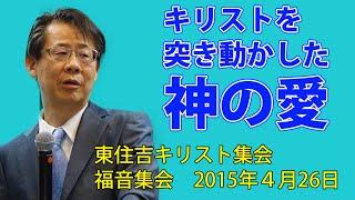 2015年4月26日(日)福音集会  高原剛一郎 ラジオ 聖書と福音 http://bib...
