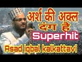 पहली बार Upload हुआ YouTube पर ये कलाम ज़रूर सुनें ||Asad iqbal kalkattavi ||Arsh ki Akal Dung hai