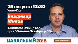 Встреча с Владимиром Миловым в Улан-Удэ