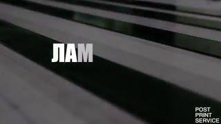 Качественная ламинация (глянцевая, матовая) в г. Алматы(, 2016-02-29T16:57:35.000Z)