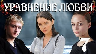 Download Уравнение любви - 7 (серия 2013) HD Mp3 and Videos
