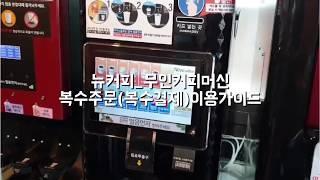 [뉴커피] 무인커피머신 복수주문/복수결제 이용가이드 (…