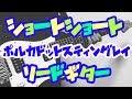【TAB譜付き】ショートショート(Shortshort)- ポルカドットスティングレイ(POLKADOT STINGRAY) ギター(Guitar)