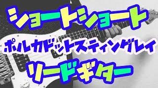 【TAB譜付き - しょうへいver.】ショートショート - ポルカドットスティングレイ(POLKADOT STINGRAY) リードギター(Guitar)