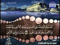 سورة سبأ كاملة ترتيل الشيخ محمد صديق المنشاوي من قناة المجد للقرآن مع الكلمات