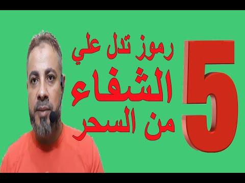 رموز تؤكد في المنام علي الشفاء من السحر اسماعيل الجعبيري Youtube