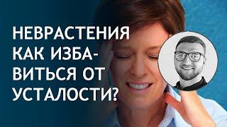 видео Неврастения – причины, симптомы и лечение