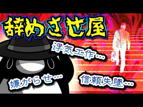 """嫌な上司を排除する...""""辞めさせ屋""""の衝撃の実態!【アニメ】"""