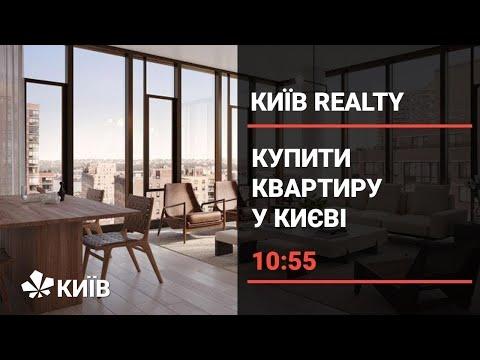 Телеканал Київ: Купити квартиру у Києві - 10.11.20