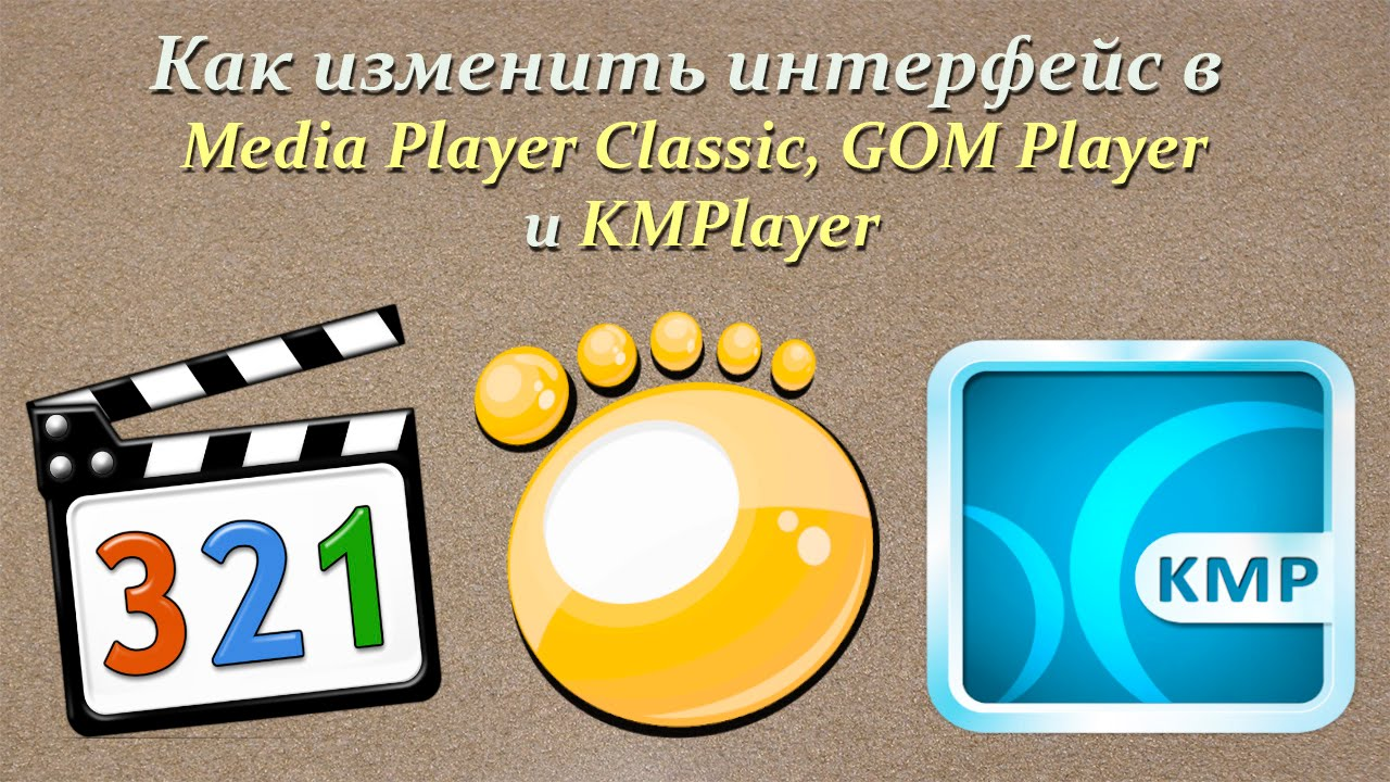 Media Player Classic Gom Player