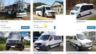 Аренда автобусов с водителем в Москве и области