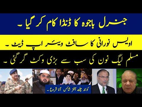 Owais Noorani's Software Updated   Maryam Nawaz & Pmln ki Bari Wicket Gir Gaye   Gen Qamar Bajwa