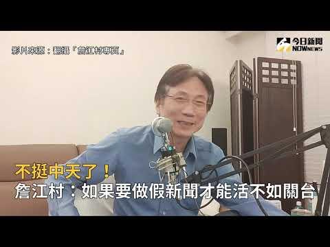 不挺中天了! 詹江村:如果要做假新聞才能活不如關台