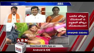 Discussion Over YS Jagan Introduced Three Capitals Bill | Morning Issue  | Part -2