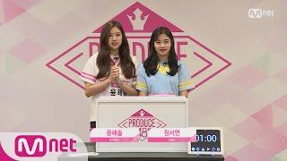 PRODUCE48  히든박스 미션ㅣ윤해솔(뮤직웍스) vs 원서연(MMO) 180615 EP.0