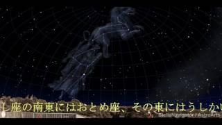 4月の星座【広報かいづか4月号】