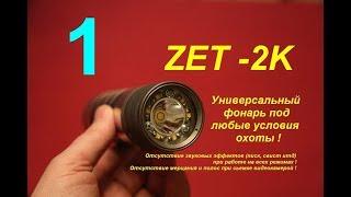 видео Фонарь для подводной охоты Днепр8
