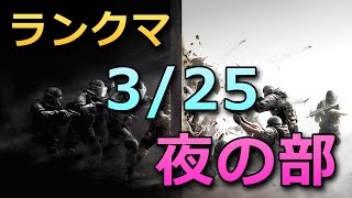 【Rainbow Six Siege】 3/25 夜の部 【アーカイブ / 自由参加型】