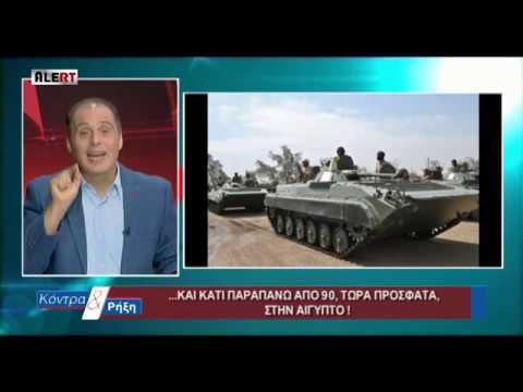 Κόντρα&Ρήξη 08/10/19 - Οι ψευδαισθήσεις της ελληνικής εξωτερικής πολιτικής για Η.Π.Α - Τουρκία